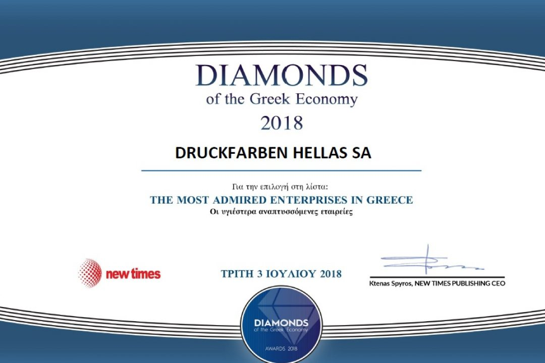 ΔΙΑΚΡΙΣΗ –  Diamonds of the Greek Economy 2018